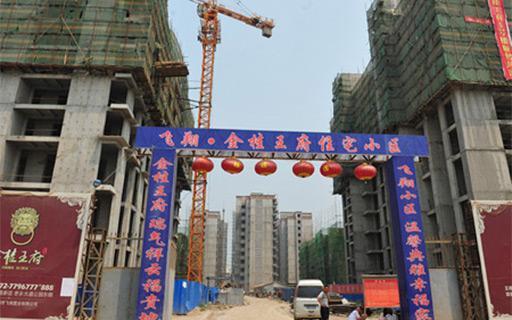金桂王府住宅小区
