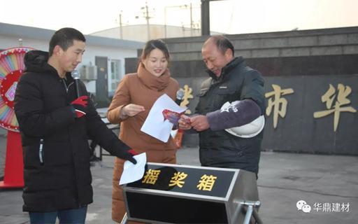 继往开来 承前启后 ——华鼎公司召开2017年末次月度员工大